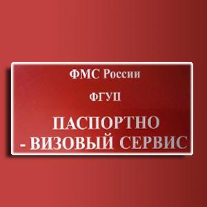Паспортно-визовые службы Богородского