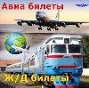 Авиа- и ж/д билеты в Богородском