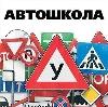 Автошколы в Богородском