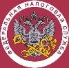 Налоговые инспекции, службы в Богородском