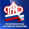 Пенсионные фонды в Богородском